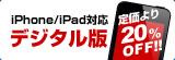 iPhone/iPad対応デジタル版 定価より20%OFF!!
