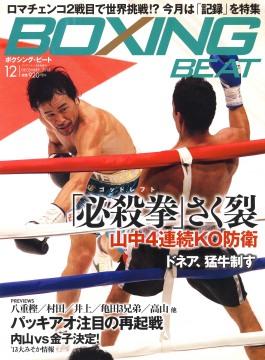 ボクシングビート12月号(ボクシングニュース)