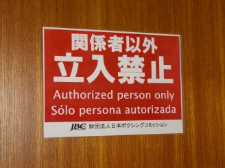 JBCが亀田ジムを事情聴取(ボクシングニュース)