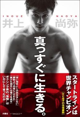 井上尚弥の本が発売(ボクシングニュース)