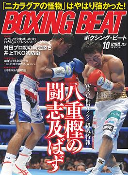 ボクシング・ビート10月号あす13日発売(ボクシングニュース)