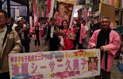 池原シーサー久美子が地元で凱旋パレード(ボクシングニュース)