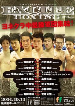 フォルテシモエキサイトボクシングのチケットプレゼント(ボクシングニュース)