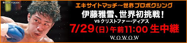 ボクシングニュース_excite_650x150_伊藤戦