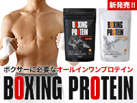 BOXING PROTEIN